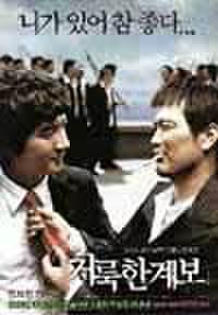韓国チラシ139: 偉大なる系譜
