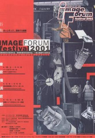映画チラシ: イメージフォーラム・フェスティバル2001(A4判・2枚折)
