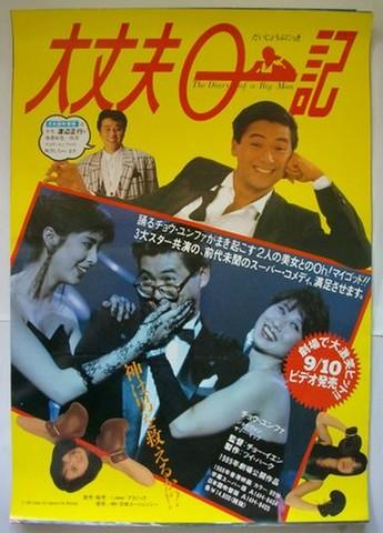 映画ポスター1138: 大丈夫日記