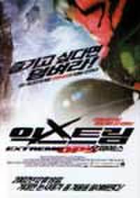韓国チラシ366: EX エックス