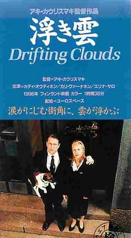 浮き雲(半券)