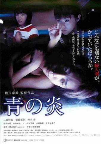 映画チラシ: 青の炎