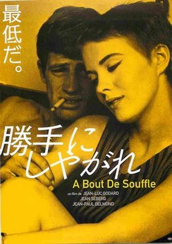 映画チラシ: 勝手にしやがれ(ジャン=リュック・ゴダール)(リバイバル・2色刷・黄色)