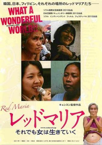 映画チラシ: レッドマリア それでも女は生きていく