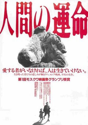 映画チラシ: 人間の運命