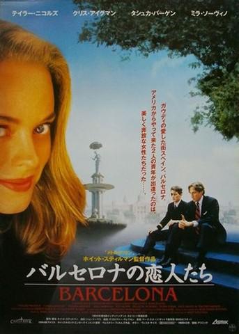 映画ポスター1683: バルセロナの恋人たち