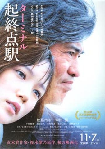 映画チラシ: 起終点駅 ターミナル(東京国際映画祭あり)