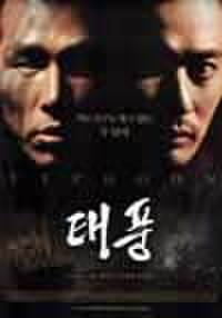 韓国チラシ924: タイフーン
