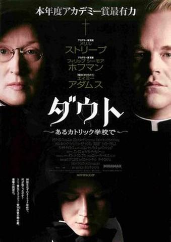 映画チラシ: ダウト あるカトリックの学校で