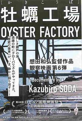 牡蠣工場(試写状・宛名記入済)