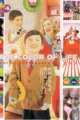 映画チラシ: カラー・オブ・ライフ(小型・世界が笑えば~コピー白)