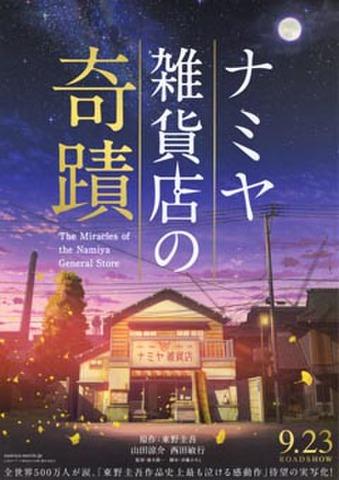 映画チラシ: ナミヤ雑貨店の奇蹟(人物なし)