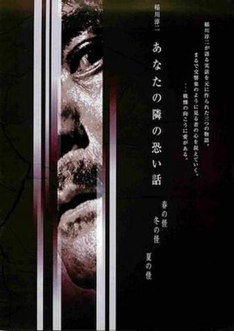 映画チラシ: あなたの隣の恐い話
