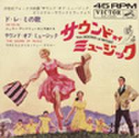 EPレコード132: サウンド・オブ・ミュージック