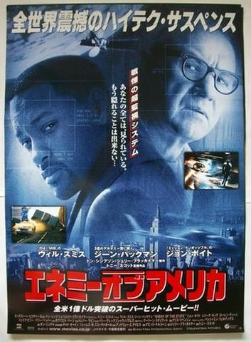 映画ポスター1188: エネミー・オブ・アメリカ