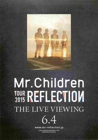 映画チラシ: Mr.children TOUR 2015 REFLECTION(タテ位置)