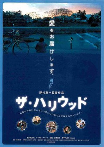 映画チラシ: ザ・ハリウッド