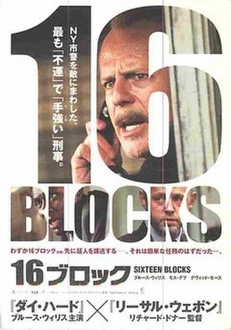 16ブロック(試写状・宛名記入済)