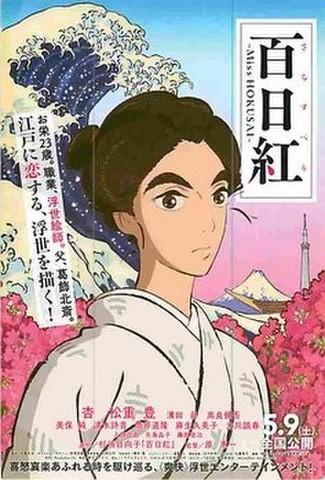 百日紅 Miss HOKUSAI(試写状・宛名記入済)