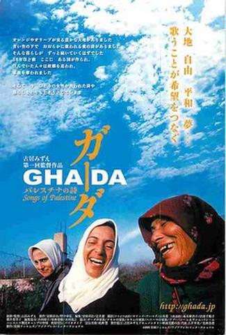 ガーダ パレスチナの詩(試写状・宛名記入済)