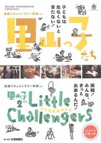 映画チラシ: 里山っ子たち/里山っ子たち2 Little Challengers(縦)