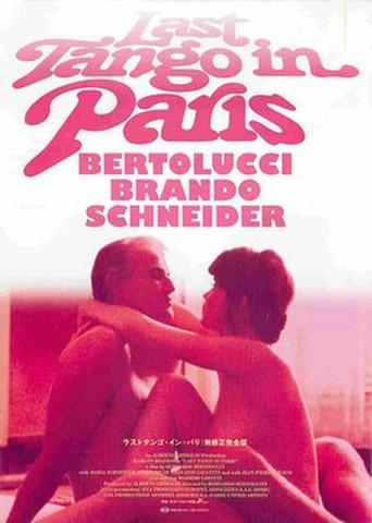 映画チラシ: ラストタンゴ・イン・パリ 無修正完全版(裏面:2004年7月1日~なし)