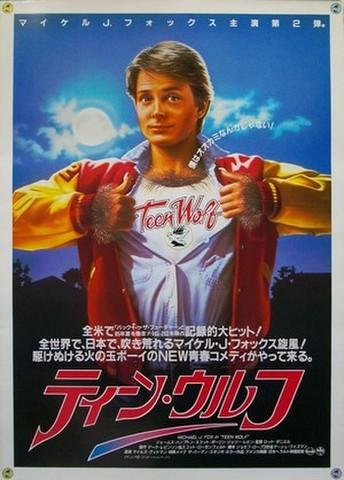 映画ポスター1716: ティーン・ウルフ