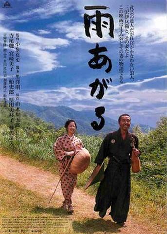 映画チラシ: 雨あがる(題字黒)