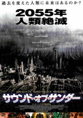 映画チラシ: サウンド・オブ・サンダー(邦題白)