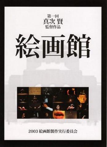 映画チラシ: 絵画館(小型)