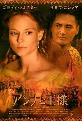 アンナと王様(試写状)