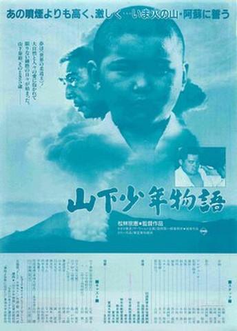 映画チラシ: 山下少年物語(単色)