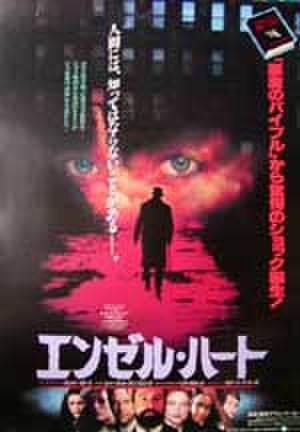 映画ポスター0190: エンゼル・ハート