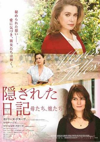 映画チラシ: 隠された日記 母たち、娘たち(邦題赤)
