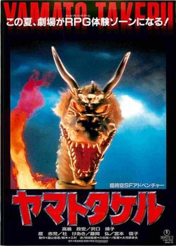 映画チラシ: ヤマトタケル(タテ位置)