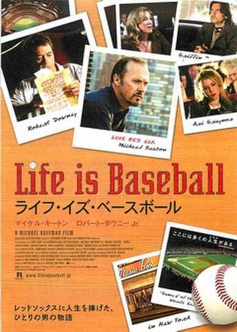 映画チラシ: ライフ・イズ・ベースボール
