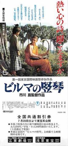 ビルマの竪琴(中井貴一)(割引券)