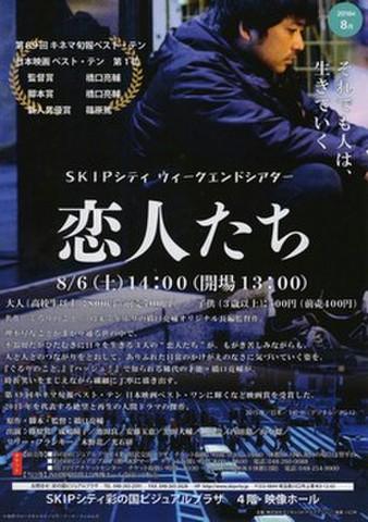 映画チラシ: 恋人たち(橋口亮輔)/ひつじのショーン バック・トゥ・ザ・ホーム(A4判・SKIPシティウィークエンドシアター)