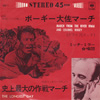 EPレコード230: 戦場にかける橋/史上最大の作戦