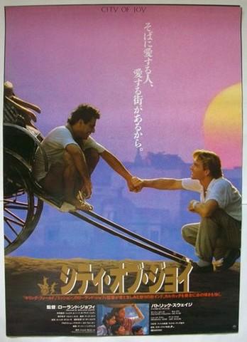 映画ポスター1187: シティ・オブ・ジョイ