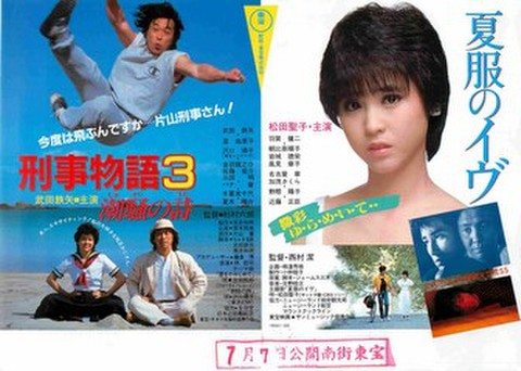 映画チラシ: 刑事物語3 潮騒の詩/夏服のイヴ(横)