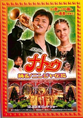 映画チラシ: ナトゥ 踊る!ニンジャ伝説