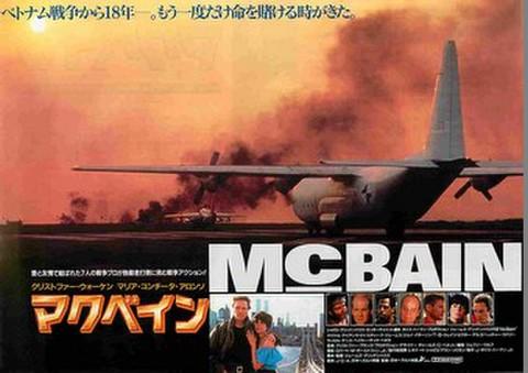 映画チラシ: マクベイン