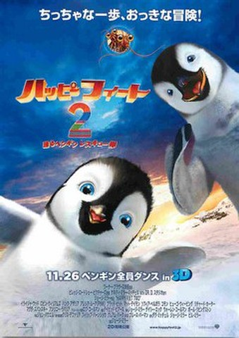 映画チラシ: ハッピー・フィート2 踊るペンギンレスキュー隊
