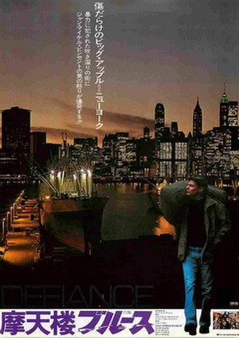 映画チラシ: 摩天楼ブルース