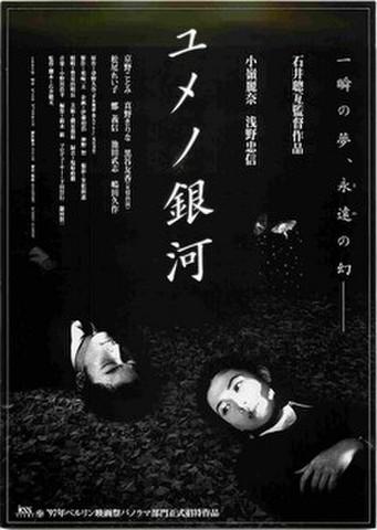 映画チラシ: ユメノ銀河(左下:'97年ベルリン映画祭~あり)