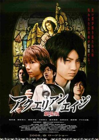 映画チラシ: アクエリアン・エイジ(黒い翼が~)