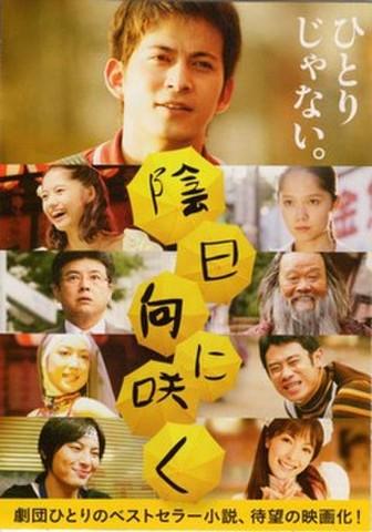 映画チラシ: 陰日向に咲く(小型・6枚折)