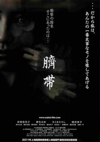 映画チラシ: 臍帯