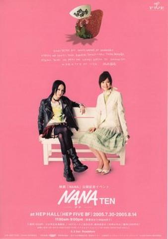 映画チラシ: NANA(A4判・公開イベントNANA TEN)